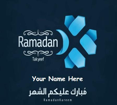 Ramadan Kareem Greeting Cover Facebook