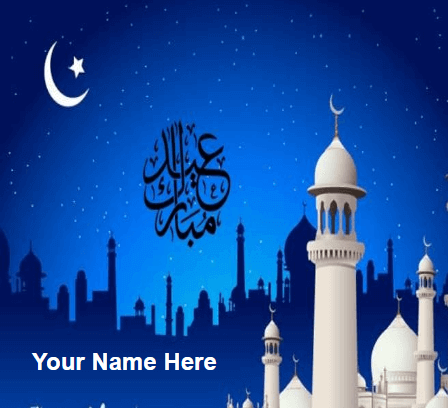 You can write your name on this beautiful Eid ul fitr 2018 Greeting Card image and then share the generated image with your friends or family or make this image as you facebook cover, instagram cover or whatsapp dp or profile pictures to show your love and care for them.