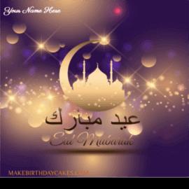 Eid Mubarak Greetings Arabic