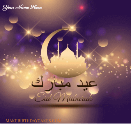Eid Mubarak Greetings Arabic
