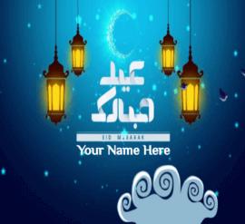 Advance Eid Ul Fitr Greetings
