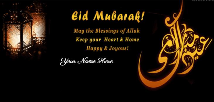Best Eid Mubarak Facebook Cover