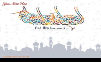 Eid Mubarak Arabic Greetings