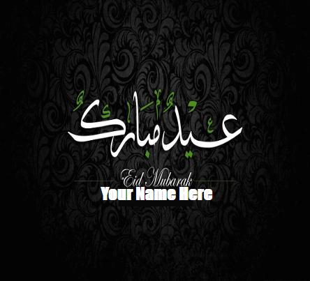 Muslim Eid Mubarak Greeting Cards