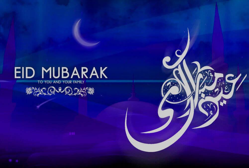 Eid mubarak advance greeting cards make birthday cakes makebirthdaycakes image m4hsunfo