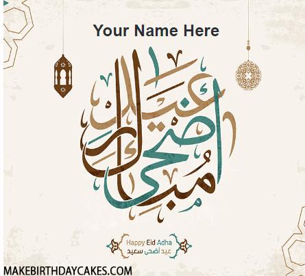 Vintage Eid Al Adha Mubarak