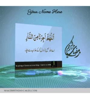 Ramadan Pray for 1st Ashra