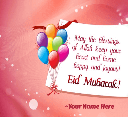 Eid Mubarak Greetings to Cousin
