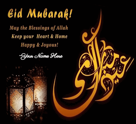Eid Mubarak Wishes For Father