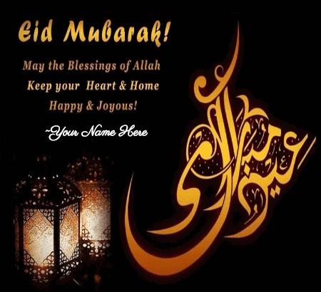 Eid Mubarak Wishes For Father Eid Mubarak Wishes With Name