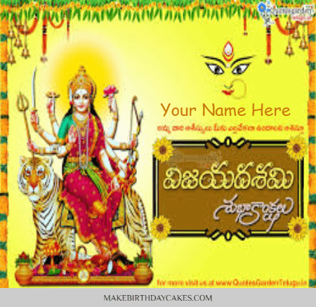 dasara wishes in telugu
