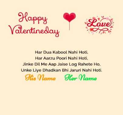 Valentine Day Wishes in Urdu