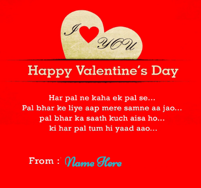 Valentine's Day Message in Urdu