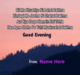 Good Evening in Hindi Quote