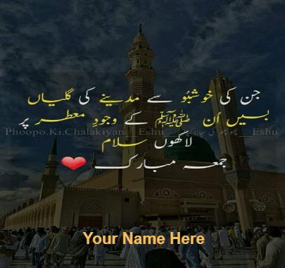 Jumma Quote in Urdu