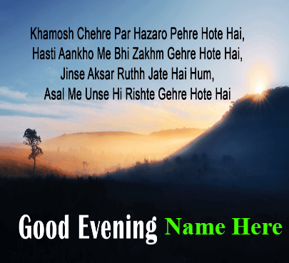 Good Evening in Hindi