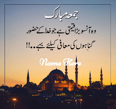 jumma Mubarak Day Quotes