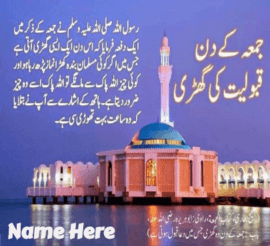 Jummah Quote in Urdu