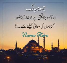 Dua on jumma Mubarak