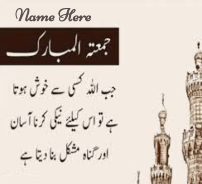 jumma Mubarak Wish Quote Card