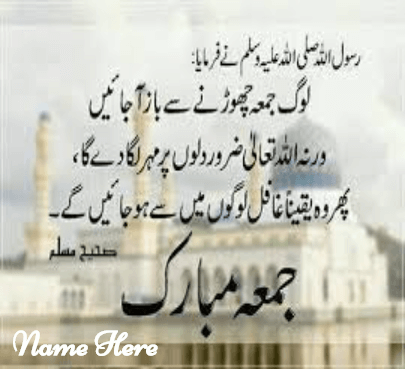 jumma Mubarak Card with Quote