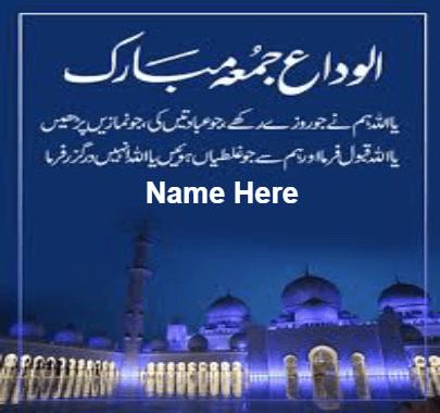 Last jumma Mubarak of Ramadan