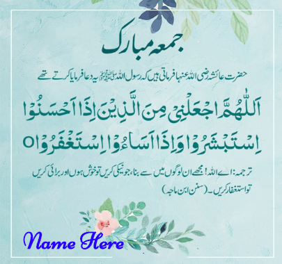 jumma Mubarak Arabic Pray With Urdu