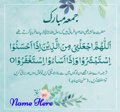 jumma Mubarak Arabic Pray With Urdu