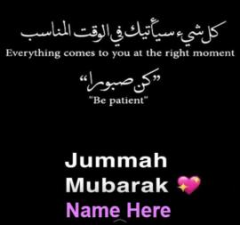 Jummah Mubarak Dua in Arabic