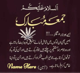 jumma Mubarak Urdu Quote