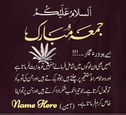 jumma Mubarak Urdu Quote