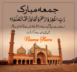 jumma Mubarak Arabic pray