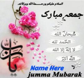 Dua on Jummah Mubarak
