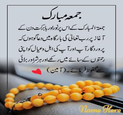 jumma Mubarak Dua in Urdu